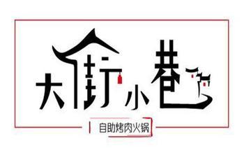 大街小巷自助烤肉火锅(丁家庄店)-美团