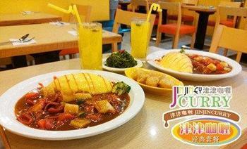 津津咖喱(金轮店)-美团