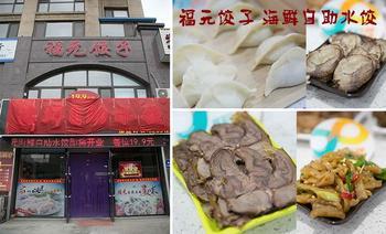 福元海鲜自助水饺-美团