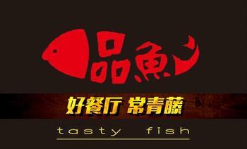 品鱼(东晓南总店)-美团