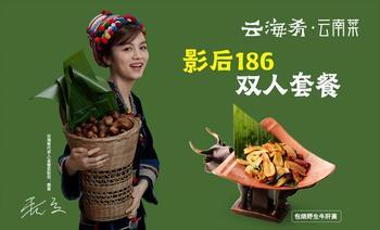 云海肴云南菜(德基广场店)-美团