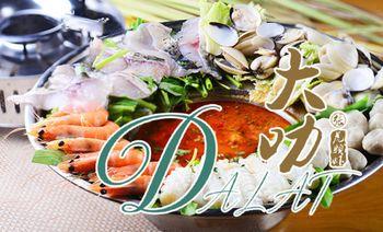 大叻虎头虾越式风味餐厅(悦方IDMall店)-美团
