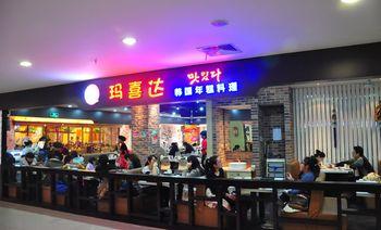 玛喜达年糕火锅(凯德和平广场店)-美团