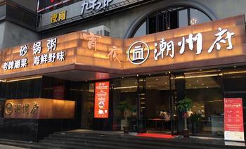 潮州府砂锅粥(金虹桥广场店)-美团