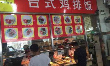 台式鸡排饭-美团