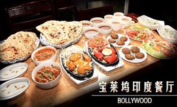Bollywood宝莱坞印度餐厅(国贸店)-美团