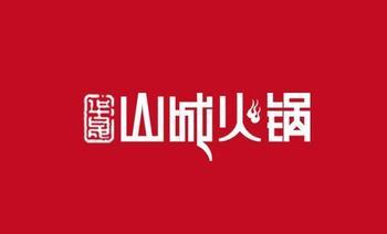 华晟山城火锅(华北路店)-美团