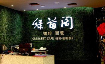 绿茵阁西餐厅-美团