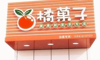 橘菓子鲜果茶店(站前店)-美团