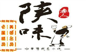 秦人陕味(东城汇店)-美团