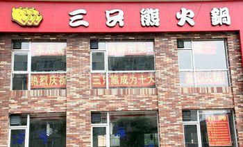 三只熊火锅(怒江店)-美团