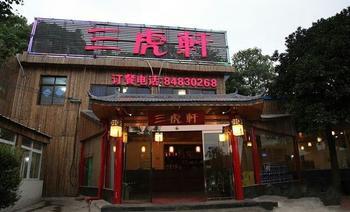 三虎轩烤全羊-美团