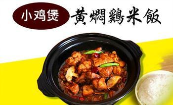 小鸡煲黄焖鸡米饭-美团
