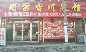 蜀留香川菜馆-美团