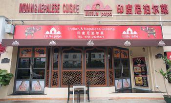 小印度尼泊尔菜(蛇口店)-美团