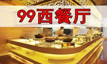 库车饭店99西餐厅-美团
