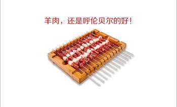 很久以前羊肉串(大上海店)-美团