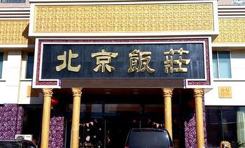 北京饭庄-美团