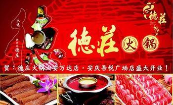 滁州德庄火锅(金光大道店)-美团
