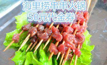 海里捞火锅串串(清真)-美团