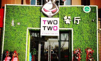 清真TWOTWO烤肉火锅泰餐厅(北门店)-美团