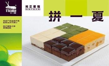 十一时蛋糕(西红门店)-美团