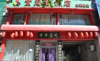京冠春饼店(山东路店)-美团
