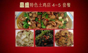 鼎盛特色土鸡店-美团