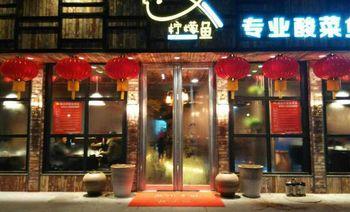 柠檬鱼(金盛路店)-美团