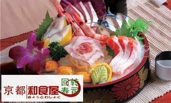 京都和食屋(连城新天地店)-美团