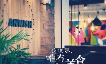 艾美时品质餐厅(华府店)-美团