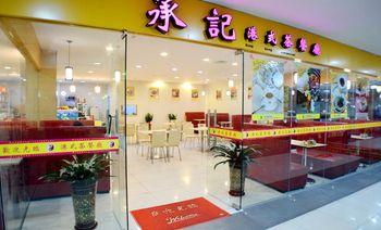 承记港式茶餐厅-美团