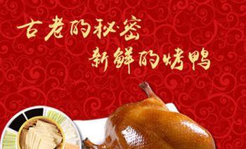 金百万烤鸭店(红军营南路店)-美团
