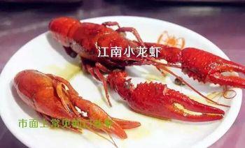 江南小龙虾-美团