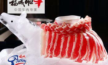 福成肥牛(海东路分店)-美团