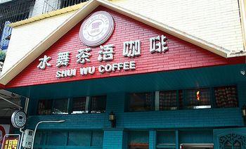 水舞茶语咖啡-美团