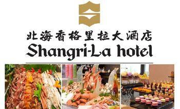 香格里拉大酒店-美团