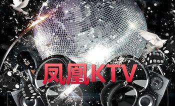 凤凰KTV-美团