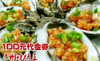 广州烧烤王-美团