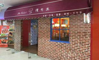 慢先生休闲餐厅(海亮店)-美团
