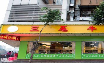 三毛牛肉店(福强店)-美团