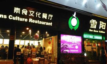 雪阳素食文化餐厅-美团