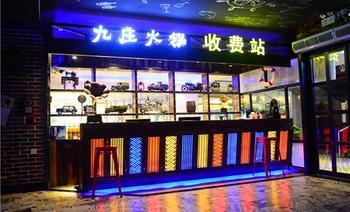 九庄火锅(千岛湖店)-美团