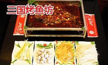 三国烤鱼坊-美团