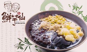 鲜芋仙(万达店)-美团