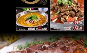 山丹丹羊肉-美团