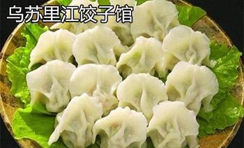 乌苏里江饺子馆(玉兰路形象店)-美团