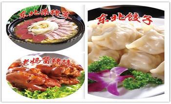 喜峰老北方餐馆(益田店)-美团