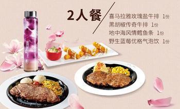 豪客来牛排(广元城区店-1629)-美团