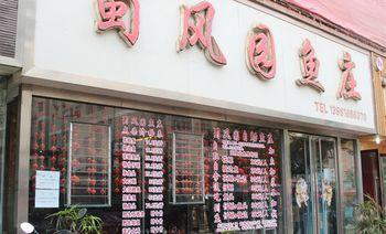 蜀风园鱼庄-美团
